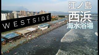 「江ノ島 湘南」ドローン空撮【西浜海水浴場】Enoshima 4k drone japan