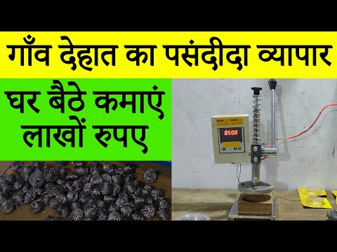 Scrubber Packing Machine | Scrubber Packaging Machinery | Low Investment Business Idea - 2020
