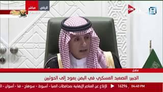 مؤتمر صحفي لوزير الخارجية السعودي والأمين العام للأمم المتحدة بالرياض