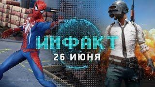 Инфакт от 26.06.2017 [игровые новости] — Spider-Man, GTA V, Playerunknown's Battlegrounds...