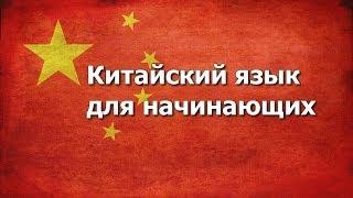 Китайский язык Урок 2