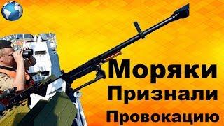 Украинские моряки признались в провокации в Азовском море