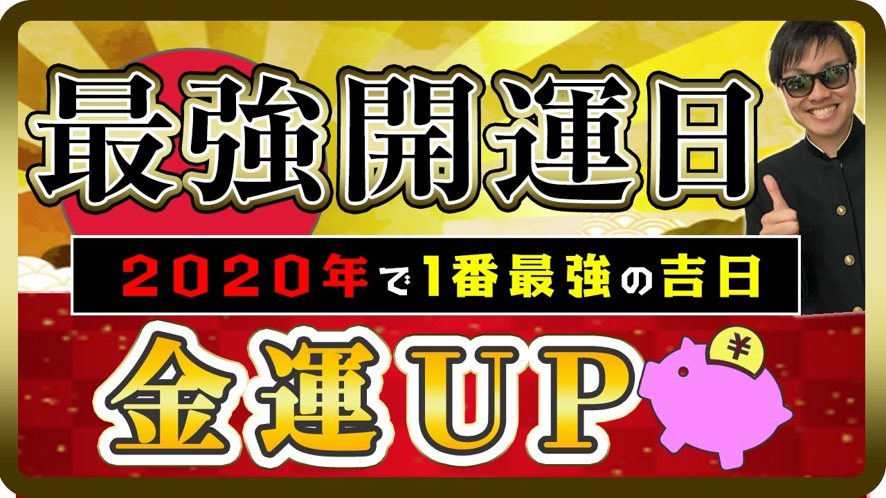【2020年版】最強開運日!絶対天赦日に財布を買え!
