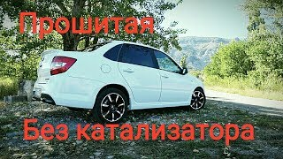 Lada Granta Sport 114 л.с. - ПРОШИТАЯ и БЕЗ КАТАЛИЗАТОРА. Часть 2. Замер 0-100