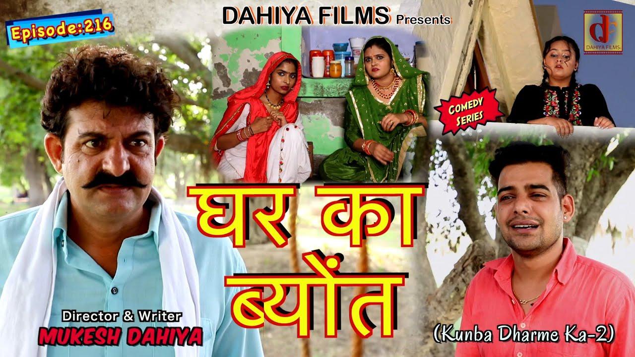 Episode: 216 घर का ब्योंत  | Mukesh Dahiya | Haryanvi Comedy I Web Series  I DAHIYA FILMS