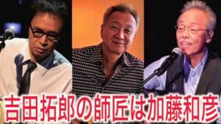 吉田拓郎と谷村新司の対談。 拓郎の師匠は、加藤和彦さんと話す。 どの...