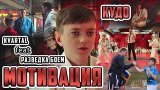 Мотивация кудо  KVARTAL feat Разведка боем