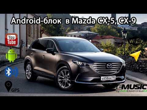 Android блок в Mazda CX-5, CX-9