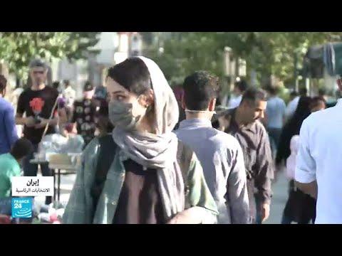 ما التغيرات التي طرأت على الحريات الاجتماعية منذ تأسيس الجمهورية الإسلامية في إيران؟  - 17:55-2021 / 6 / 18