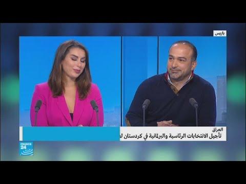 تأجيل الانتخابات الرئاسية والبرلمانية في كردستان العراق لعدم وجود مرشحين  - نشر قبل 3 ساعة