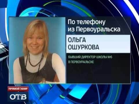 В Первоуральске директора школы уволили без объяснения причин