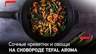 Сочные креветки и хрустящие овощи в устричном соусе на сковороде Tefal Aroma