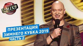 Презентация второй игры Зимнего Кубка Лиги Смеха 2019 от Евгения Кошевого