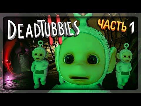 ХОРРОР ПРО ТЕЛЕПУЗИКОВ ВЕРНУЛСЯ ▶️ DeadTubbies 2: The Reason Прохождение #1