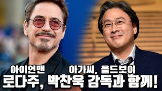 미쳤다!! 아이언맨 로다주, 박찬욱 감독 작품에 악역으로 출연! ㄷㄷ;