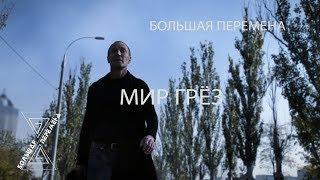 Мир грез (alternative version) - группа Большая Перемена