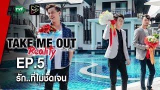 รัก..ที่ไม่ชัดเจน - Take Me Out Reality S.2 EP.05 (19 มี.ค.60) FULLHD