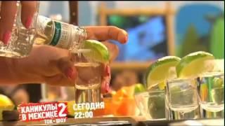 Анонс- Каникулы в Мексике - 2 сезон Ток-Шоу 11 выпуск