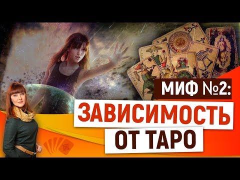 0 Зависимость от карт Таро
