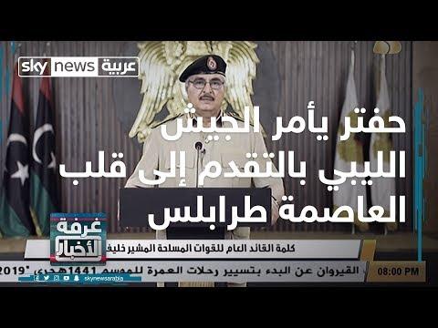 حفتر يأمر الجيش الوطني الليبي بالتقدم إلى قلب العاصمة طرابلس  - نشر قبل 11 ساعة