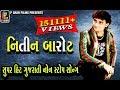 Dj Dhamal 2017 | Gujarati & Hindi Non Stop  Songs || Nitin Barot || Mamtasoni video