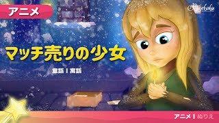 マッチ売りの少女 日本語音声 - おとぎ話 - 子供のためのおとぎ話 - マ...