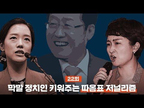 [풀영상] J 22회 : 뜨고 싶은 정치인과 월급쟁이 기자가 만났을 때