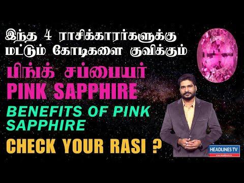 Pink Sapphire | இந்த 4 ராசிகளுக்கு மட்டும் கோடிகளை குவிக்கும் பிங்க் சப்பையர் Benefits pink sapphire