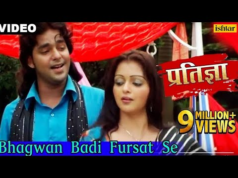 Pawan Singh का सुपरहिट Song - Bhagwan Badi Fursat Se - Pratigya Movie - New Bhojpuri Love Song