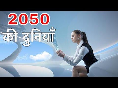 2050 FUTURE WORLD || 2050 दुनियाँ केसी होगी || FUTURE LIFESTYLE 2050 || 2050 FUTURE IN HINDI