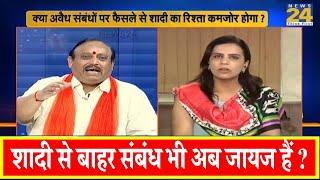 5 Ki Panchayat : शादी से बाहर संबंध भी अब जायज हैं ?