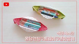 [색종이스쿨] 몽당연필 트레이 종이접기, stubby …