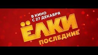 «Ёлки Последние» – в кино с 27 декабря! (6+)