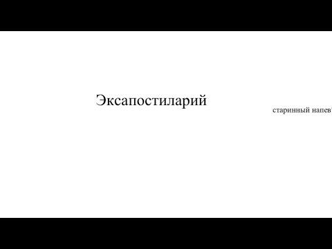 «Разбойника благоразумного» старинный напев
