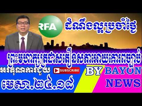 KHMER. Radio - Radio Free Asia - #Today News On 24. April. 2018#