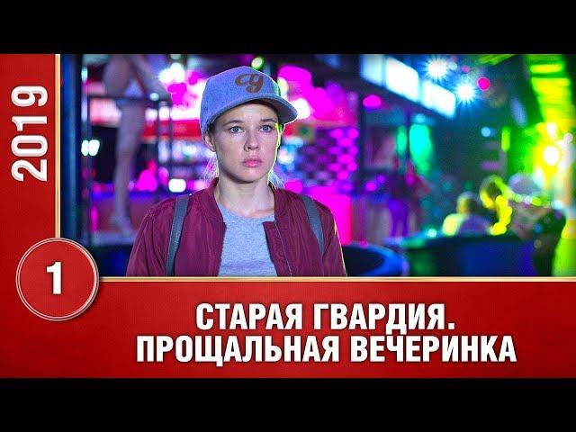 ПРЕМЬЕРА 2020! СТАРАЯ ГВАРДИЯ. ПРОЩАЛЬНАЯ ВЕЧЕРИНКА. 1 серия. Русские сериалы 2020. Сериала 2020