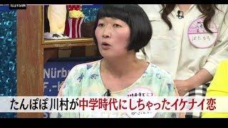 たんぽぽ・川村エミコ、中学時代に経験したナンパが「怖すぎる」と悲鳴:...