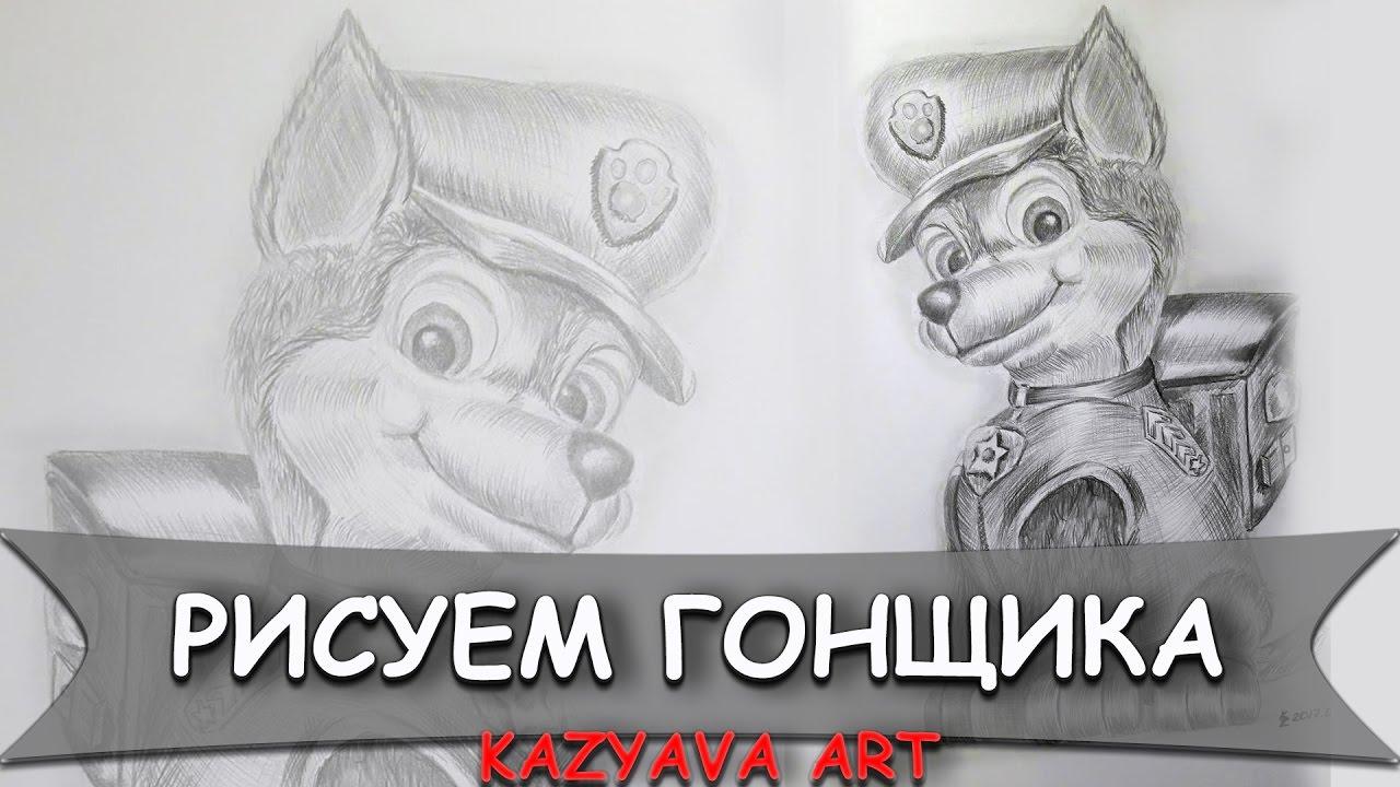 Гонщик щенячий патруль карандашом