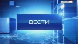 Россия 24. Вести Марий Эл 25 05 2015