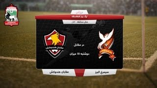 RAPL 2013: Simorgh Alborz VS Oqaban Hindukosh