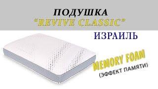 Обзор подушки с эффектом памяти (memory foam) Revive Classik | Здоровый сон | Израиль