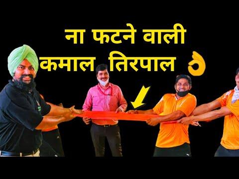 ना फटने वाली वीके इंडिया टॉप तिरपाल  Vk India Top TIRPAL India Full information