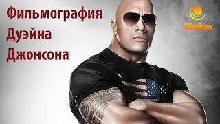 Фильмография Дуэйна Джонсона