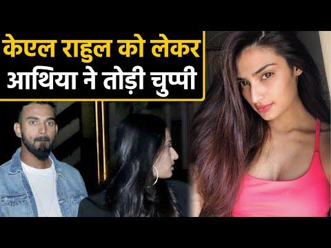 Athiya Shetty breaks Silence on her relationship with rumoured boyfriend KL Rahul  वनइंडिया हिंदी Mp3