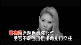 鄭欣宜 Joyce Cheng-女神(Cover)