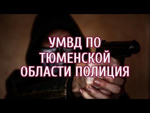Опубликован снимок грабителя банка из Тюмени