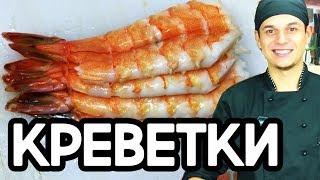 Креветки для суши  и роллов.