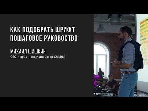 Как подобрать шрифт. Пошаговое руковоство | Михаил Шишкин | Prosmotr