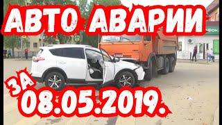 Авто аварии за 08.05.2019 г.