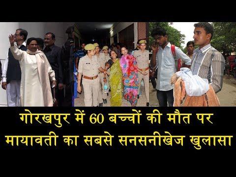 गोरखपुर में 60 बच्चों की मौत पर मायावती का सबसे सनसनीखेज खुलासा/MAYAWATI BIG EXPOSED CM YOGI